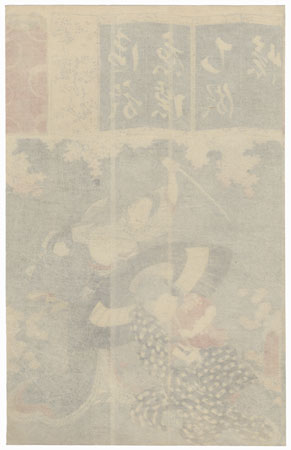 The Syllable Chi for Chidaruma: Nakamura Fukusuke I as Otaka Tonomo, with Otani Tomoemon IV by Toyokuni III/Kunisada (1786 - 1864)