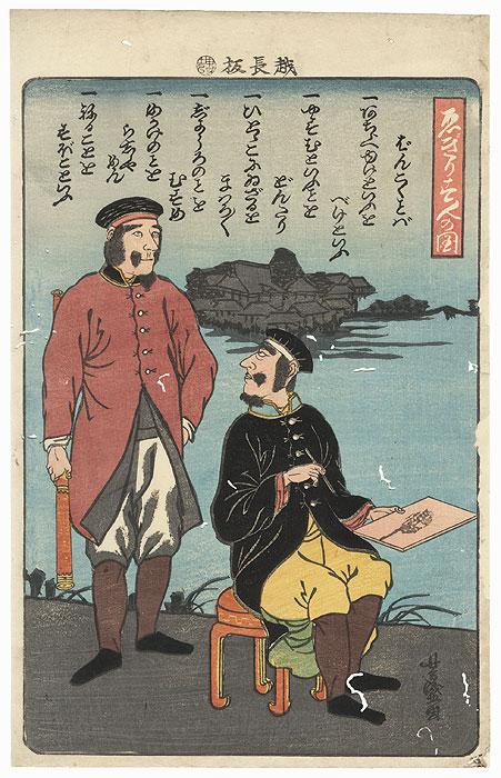 Englishmen, 1860 by Yoshimori (1830 - 1884)