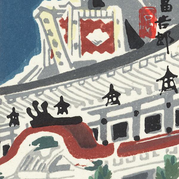 December: Kaomise Performance by Tokuriki Tomikichiro (1902 - 1999)