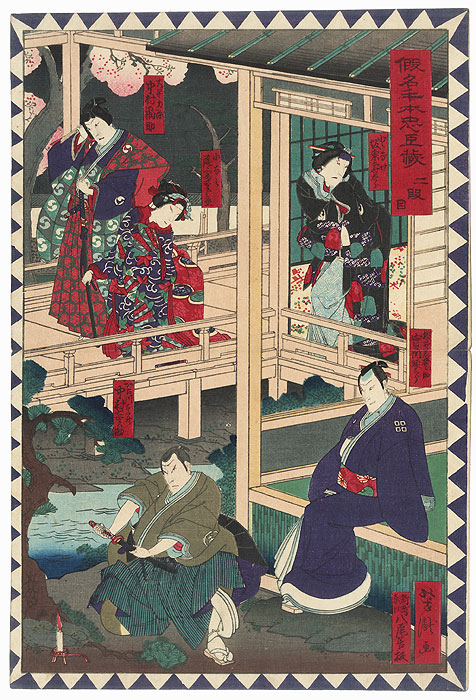 The 47 Ronin, Act 2: Wakasanosuke's Mansion: The Pine-cutting Scene by Yoshitaki (1841 - 1899)