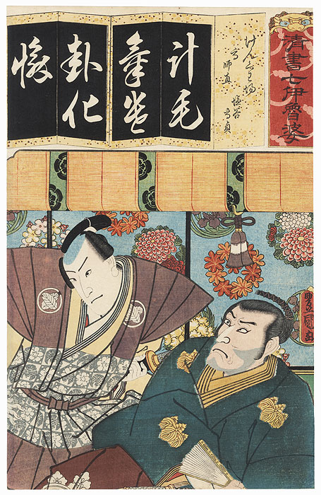 The Syllable Ke for the Quarrel Scene (Kenka ba): Bando Hikosaburo V as Ko no Moronao and Bando Kamezo I as En'ya Hangan by Toyokuni III/Kunisada (1786 - 1864)