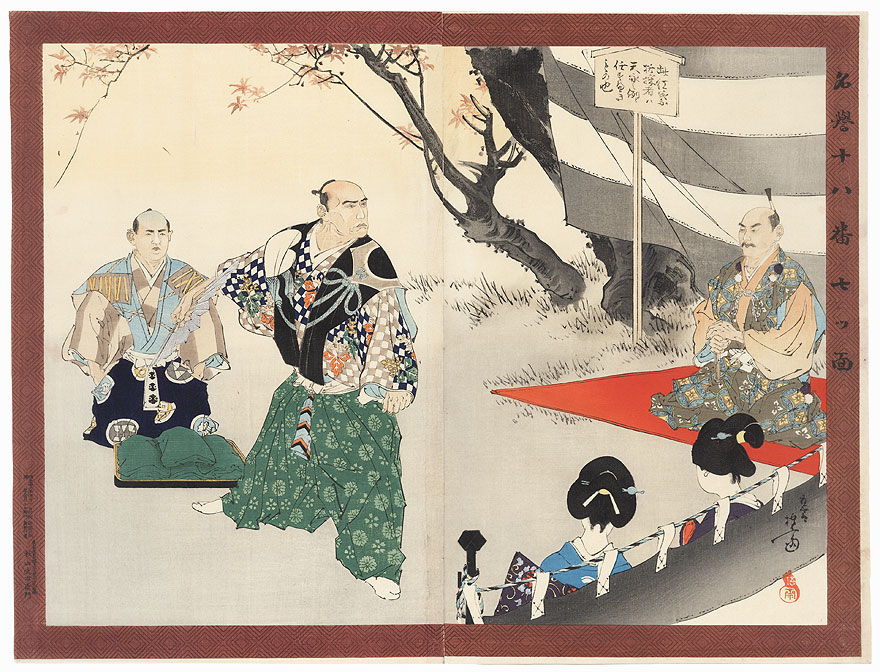 Nanaetsumen by Toshihide (1863 - 1925)