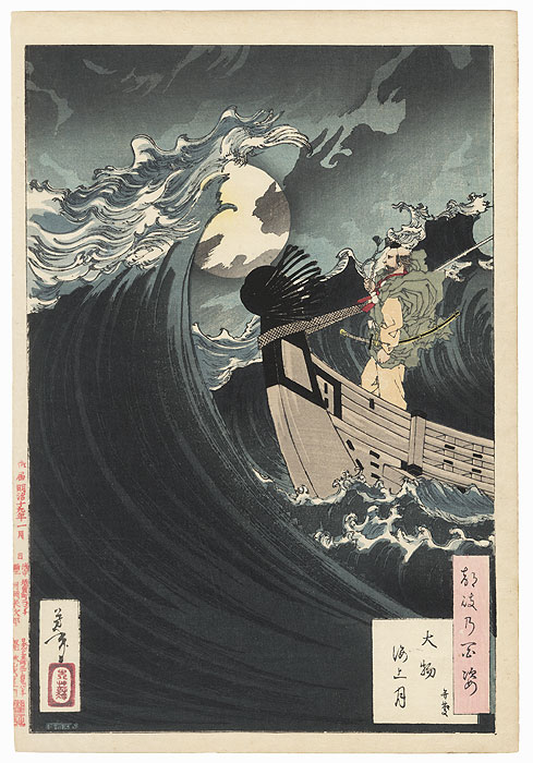 Moon Above the Sea at Daimotsu Bay by Yoshitoshi (1839 - 1892)