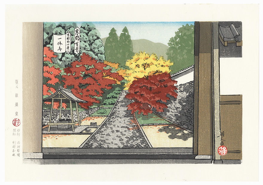 Temple Grounds in Autumn by Masao Ido (1945 - 2016)