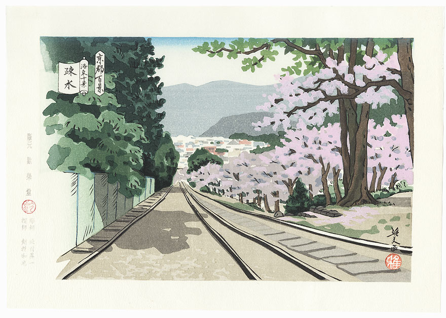 Road and Cherry Trees by Masao Ido (1945 - 2016)