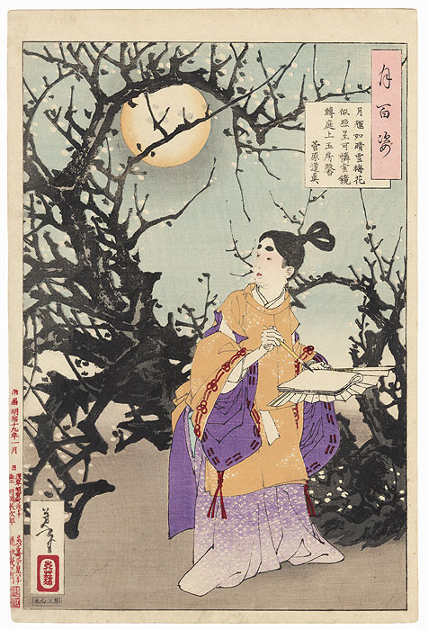 The Moon Glimmers by Yoshitoshi (1839 - 1892)