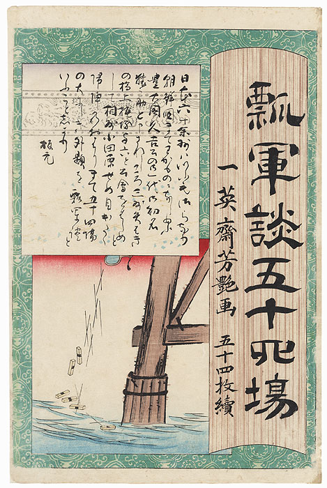 Title Page for Fifty-Four Battles of Hisago by Yoshitsuya (1822 - 1866)