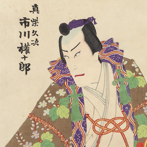 Nobleman and Matron, 1896 by Kunichika (1835 - 1900)