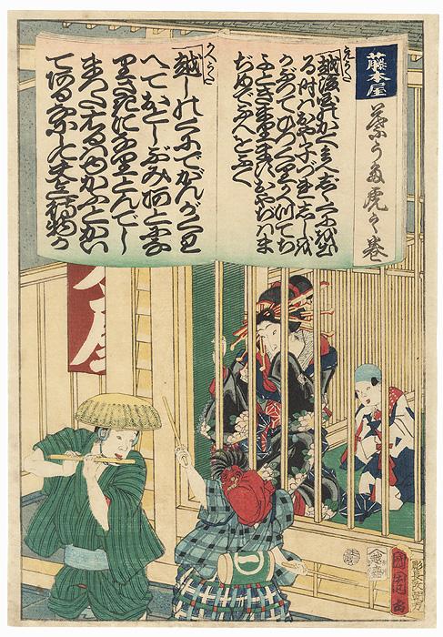 Itinerant Musicians by Kunichika (1835 - 1900)