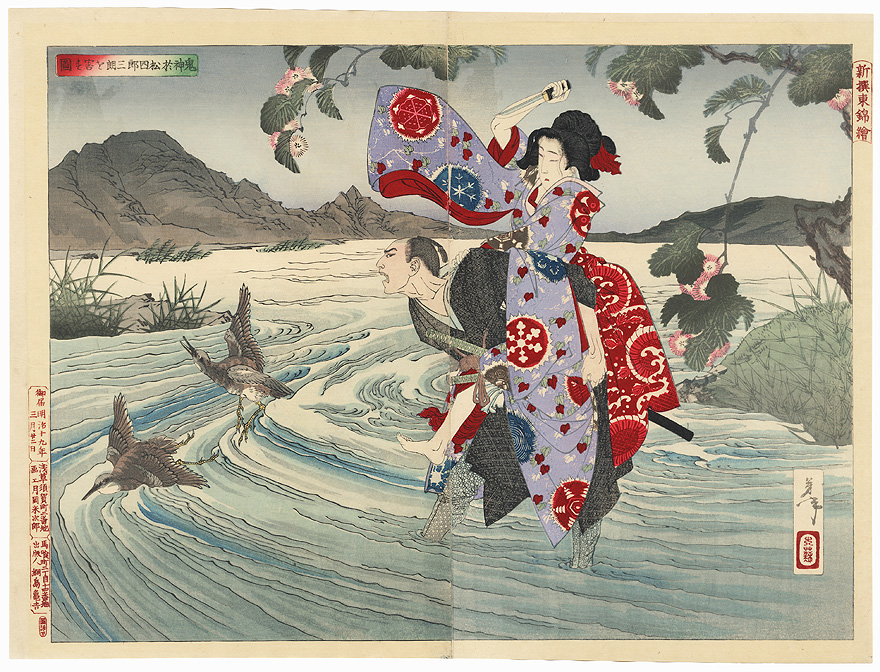 Evil Omatsu Murdering Shirosaburo by Yoshitoshi (1839 - 1892)