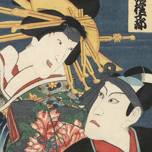Sukeroku and Agemaki, 1863 by Toyokuni III/Kunisada (1786 - 1864)