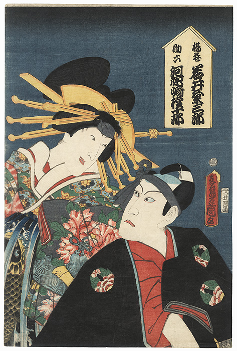 Sukeroku and Agemaki, 1863 by Toyokuni III/Kunisada (1786 - 1864)