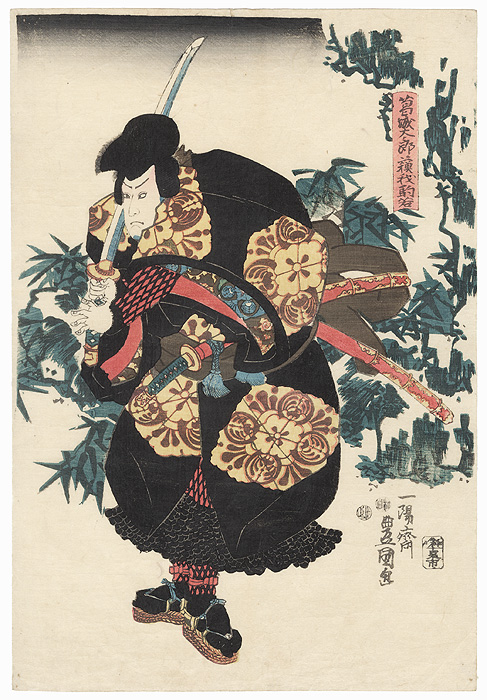 Warrior with a Sword, 1847 - 1852 by Toyokuni III/Kunisada (1786 - 1864)