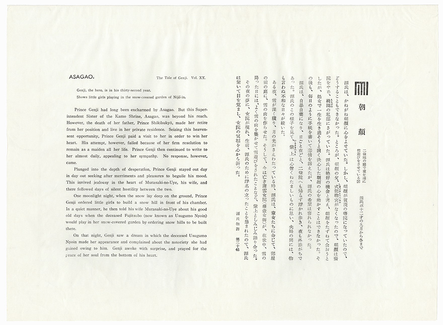 Asagao, Chapter 20 by Masao Ebina (1913 - 1980)