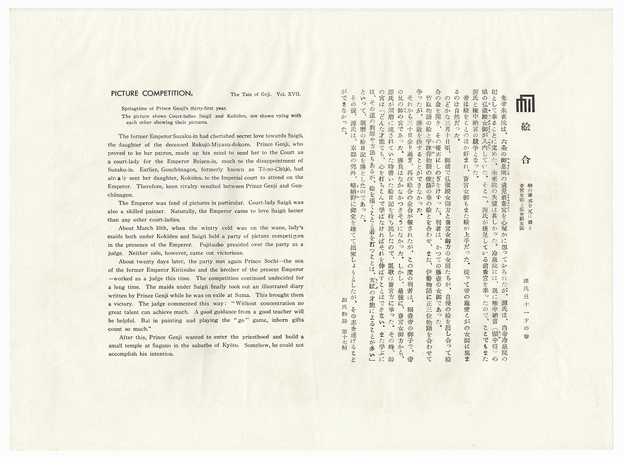 Eawase (Picture Competition), Chapter 17 by Masao Ebina (1913 - 1980)