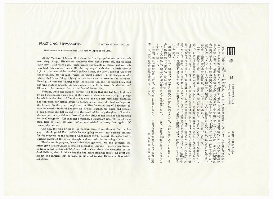Tenerai (Practicing Penmanship), Chapter 53 by Masao Ebina (1913 - 1980)
