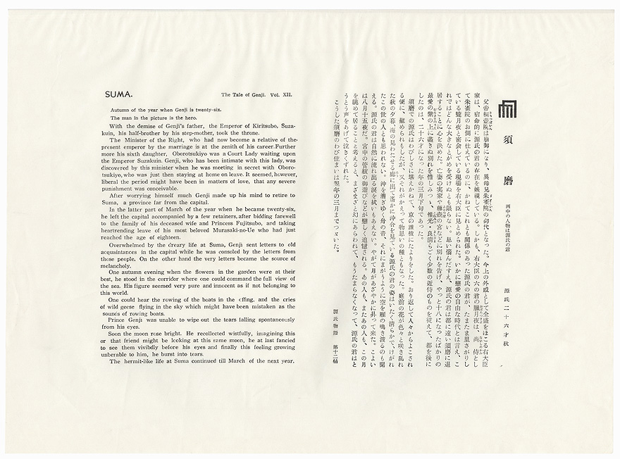 Suma, Chapter 12 by Masao Ebina (1913 - 1980)