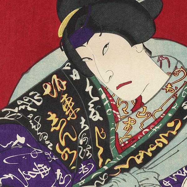 Bando Hikosaburo V as Yaegiri by Kunichika (1835 - 1900)