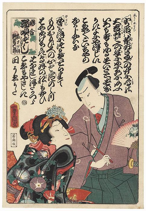 Ichikawa Ichizo III as Miyagi Asojiro and Sawamura Tanosuke III as Asagao, 1860 by Toyokuni III/Kunisada (1786 - 1864)