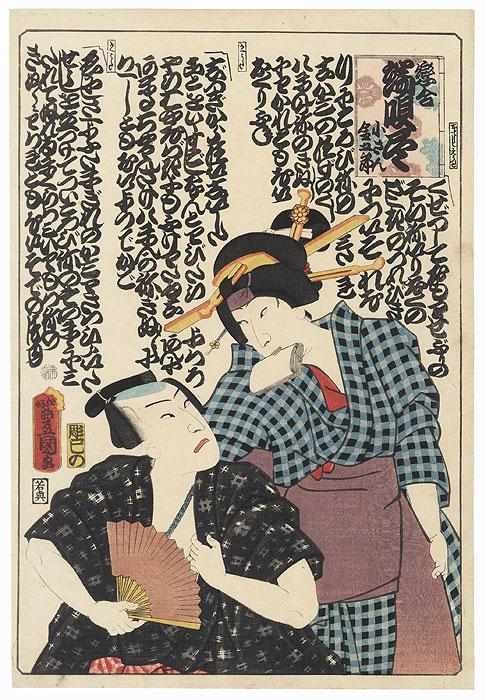 Kataoka Nizaemon VIII as Tabakoya Genshichi and Bando Hikosaburo V as Yaegiri, 1861 by Toyokuni III/Kunisada (1786 - 1864)