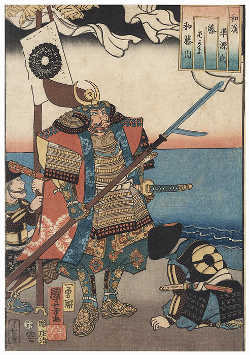 Fujibakama: Watonai (Kato Kiyomasa) on the Korean Shore with Two Retainers, 1855 by Kuniyoshi (1797 - 1861)