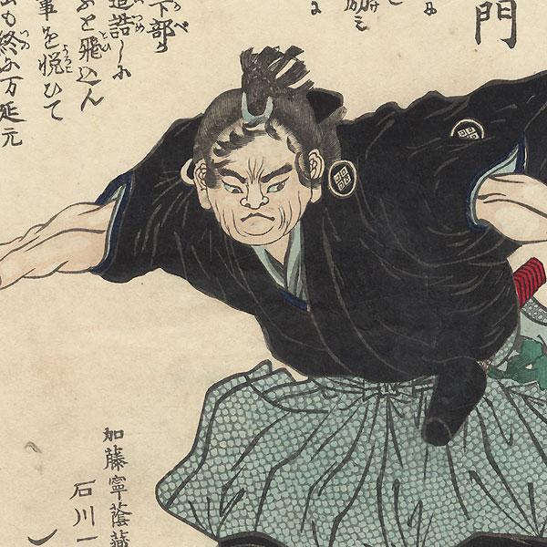 Kusakabe Saburouemon by Yoshitsuya (1822 - 1866)