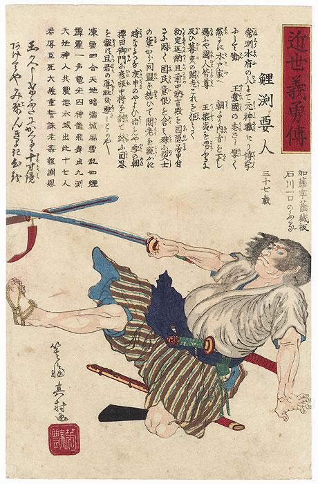 Koibuchi Kaname by Minowa Sonomura