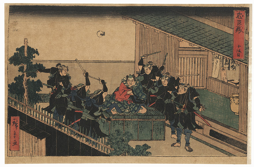 The 47 Ronin, Act 10: The Amakawaya Shop by Hiroshige (1797 - 1858)