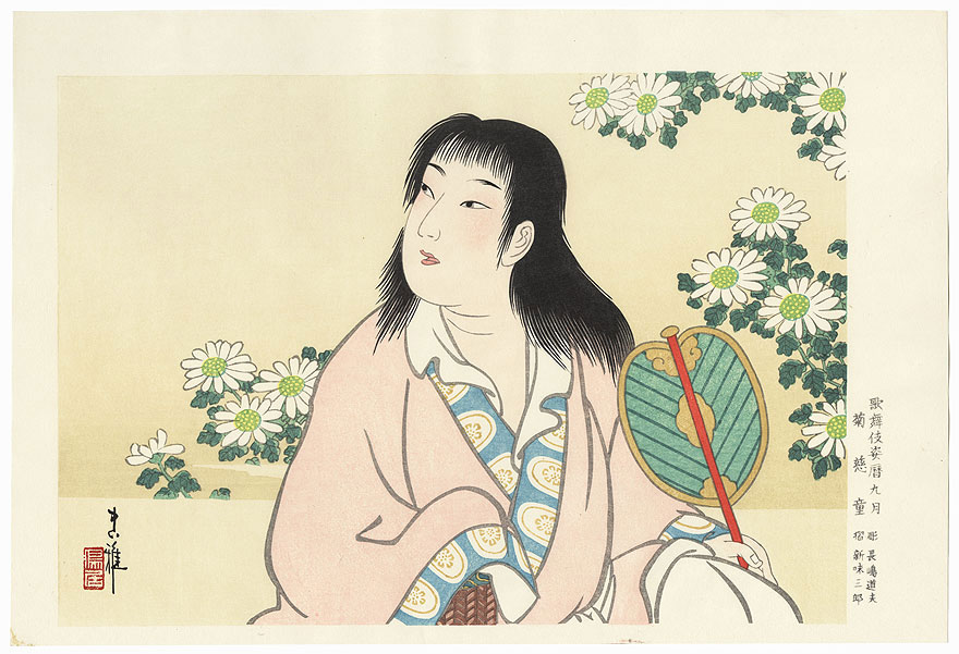 September: Chrysanthemum Child in the Play Kiku Jido by Tadamasa Ueno (1904 - 1970)