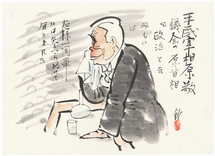 Death of Haru Takahashi, The Commoner Prime Minister (1921) by Ikebe Hitoshi (1886 - 1969)