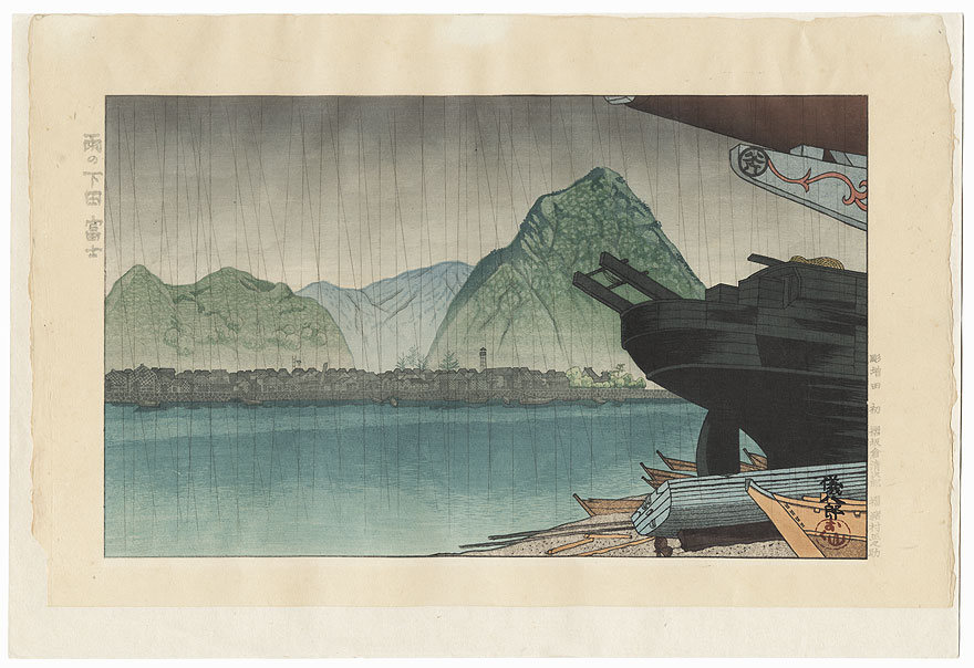 Shimoda Port in Rain by Gihachiro Okuyama (1907 - 1981)