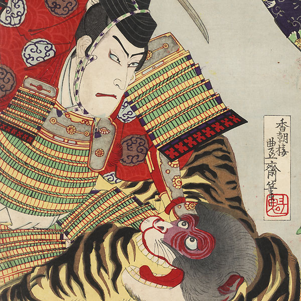 New Play in the Third Month at the Kabuki-za: Killing the Nue, 1899 by Kunisada III (1848 - 1920)