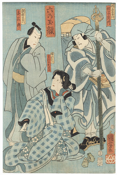Worried Beauty and Religious Pilgrim, 1854 by Kuniyoshi (1797 - 1861)
