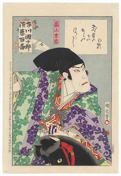 Ichikawa Danjuro IX as Hatakeyama Shigetada by Kunichika (1835 - 1900)