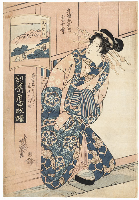Minakuchi: Kichijuru of the Maru-Ebiya, 1821 - 1823 by Eisen (1790 - 1848)