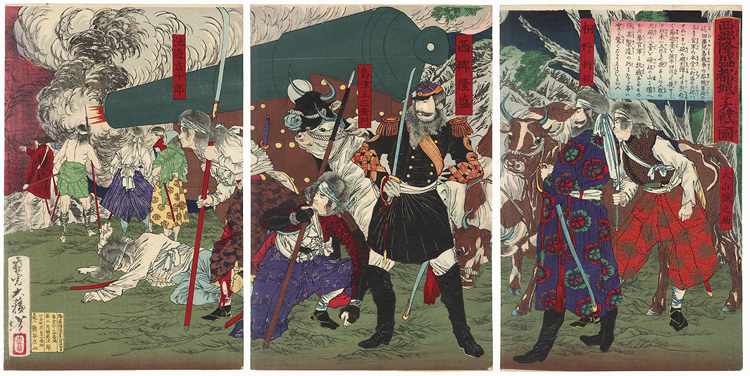 Saigo Takamori and the Battle of Miyakonojo, 1877 by Yoshitoshi (1839 - 1892)