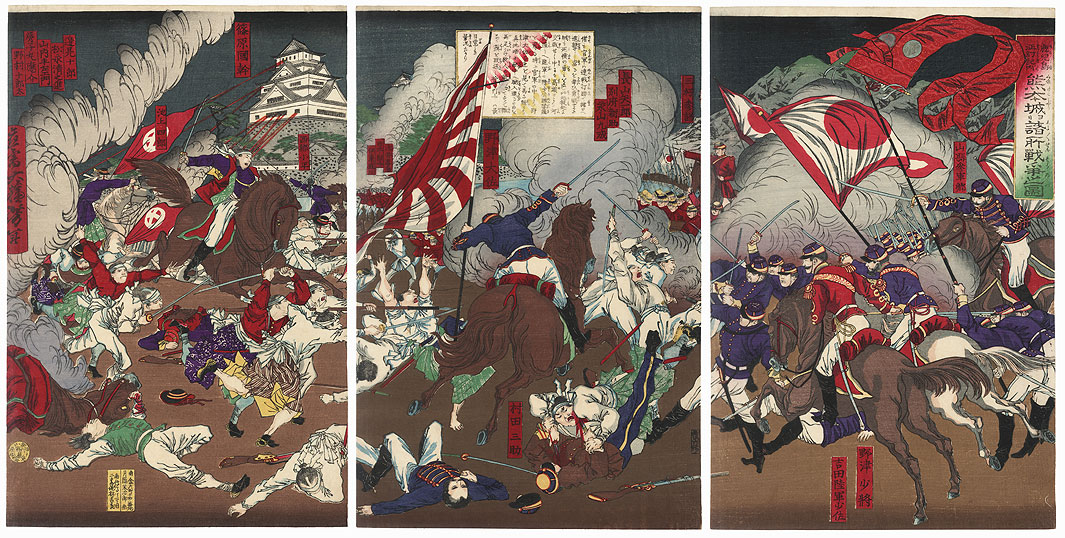 A Chronicle of the Subjugation of Kagoshima: View of the Battle to and fro in Close Quarters at Kumamoto Castle, 1877 by Yoshitoshi (1839 - 1892)