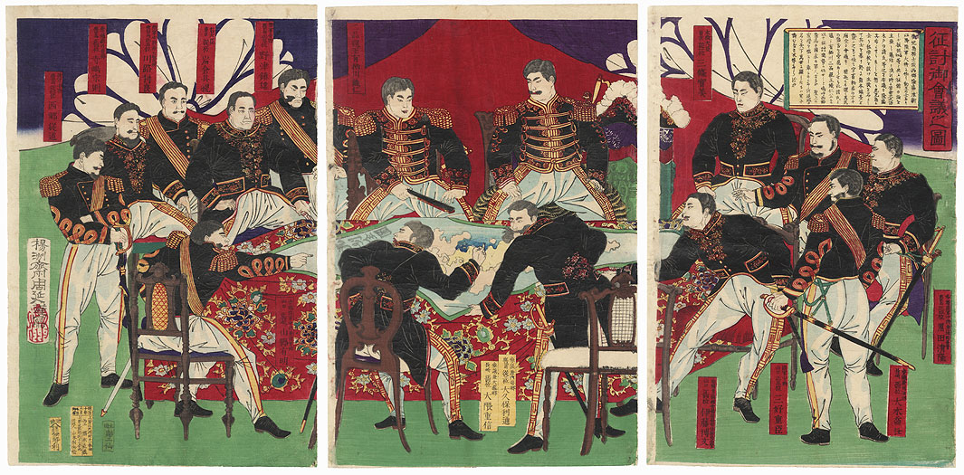 Meeting on the Subjugation [of the Rebels in Kyushu], 1877 by Chikanobu (1838 - 1912)