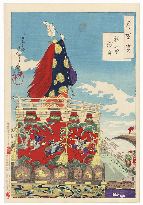 Dawn Moon of the Shinto Rites by Yoshitoshi (1839 - 1892)