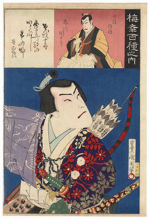 Onoe Kikugoro V as Soga Juro and Ichikawa Danjuro IX as Kudo Suketsune by Kunichika (1835 - 1900)