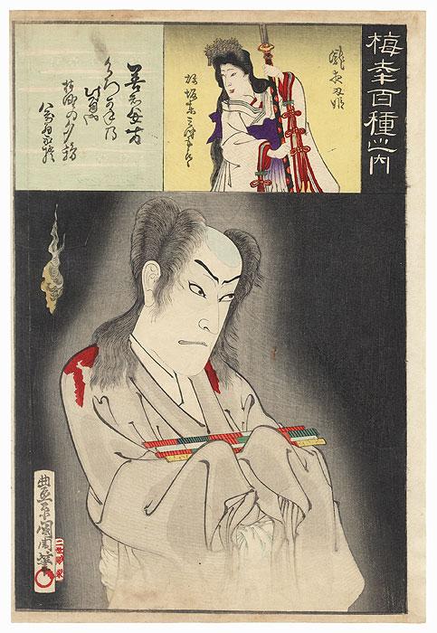 Onoe Kikugoro V as the Ghost of Taira no Masakado and Bando Mitsugoro as Takiyasha by Kunichika (1835 - 1900)