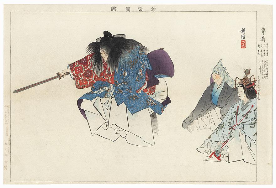 Kusanagi by Tsukioka Kogyo (1869 - 1927)