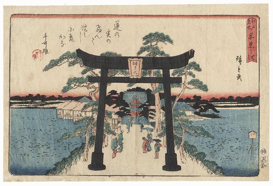Shinobazu Pond, 1844 - 1845 by Hiroshige (1797 - 1858)