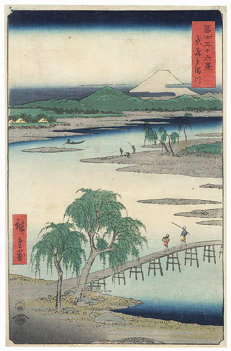 The Tama River in Musashi Province, 1858 by Hiroshige (1797 - 1858)