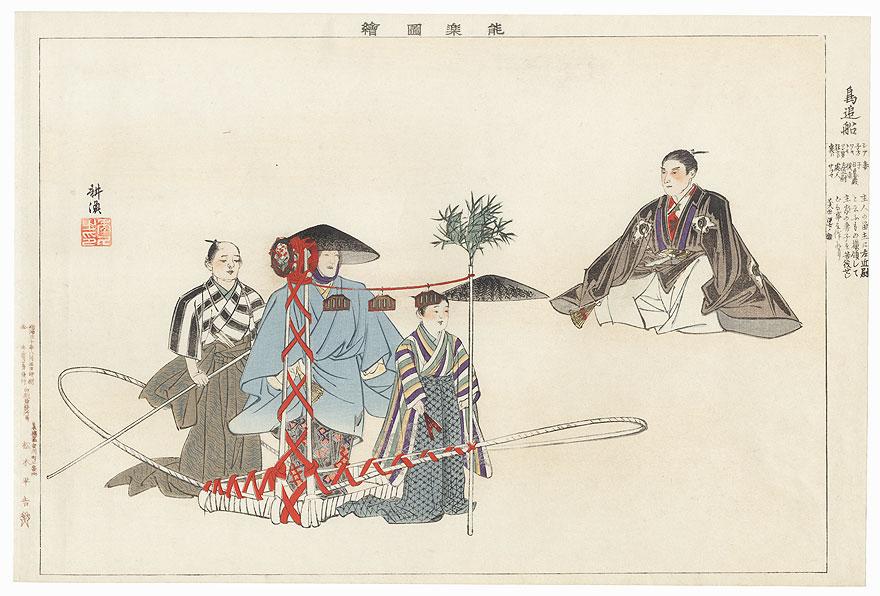Torioibune (Bird-chasing Boat) by Tsukioka Kogyo (1869 - 1927)