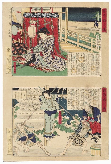 Kesa Gozen; Beauty Being Crucified by Kunichika (1835 - 1900)