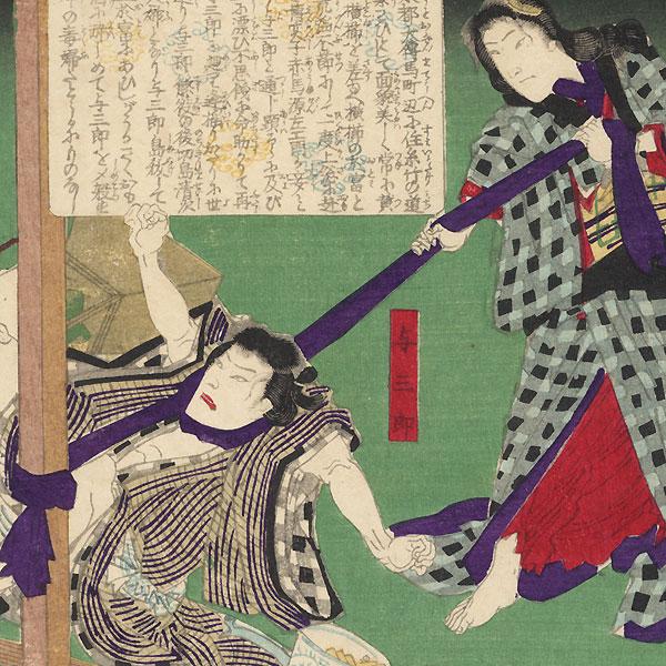 Beauty Writing a Letter; Woman Strangling a Man by Kunichika (1835 - 1900)