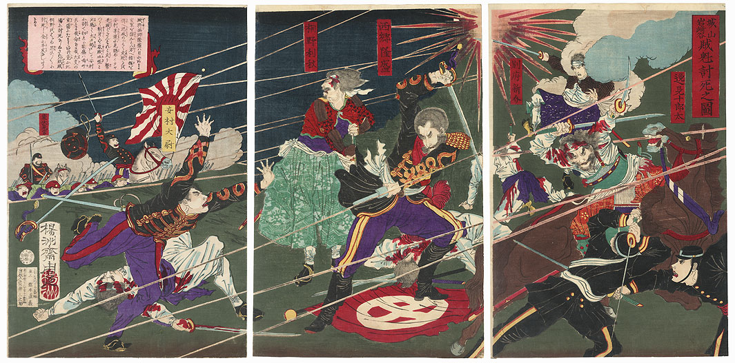 Death in Battle at Shiroyama, 1877 by Chikanobu (1838 - 1912)