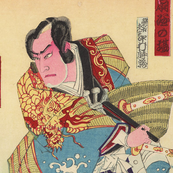 Two Kabuki Scenes by Meiji era artist (unsigned)
