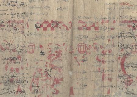 Yoshiwara Courtesans, 1888 by Kunisada III (1848 - 1920)